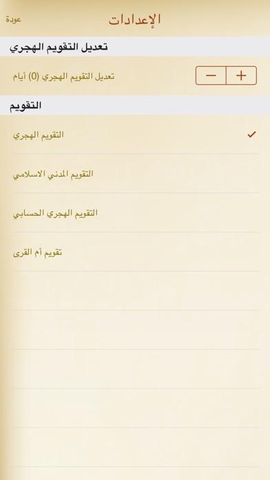 التقويم الإسلاميلقطة شاشة2