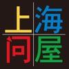 上海問屋楽天