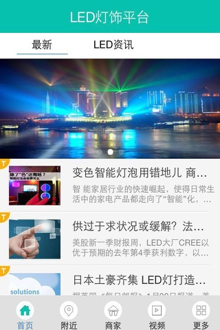 LED灯饰平台 screenshot 3