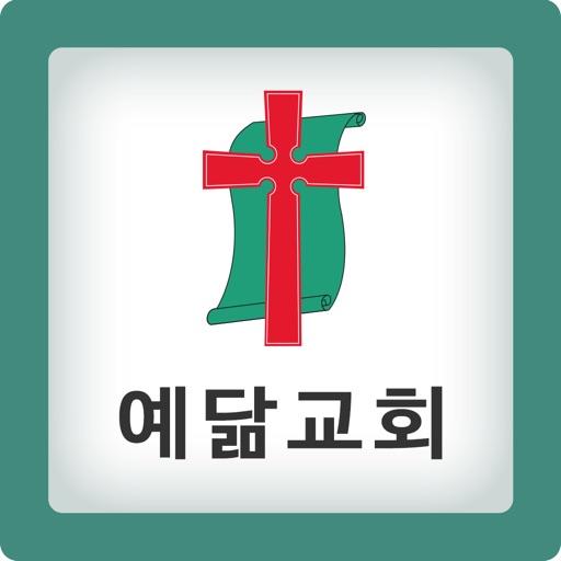 서울 예닮교회