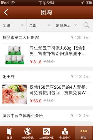 嘉兴养生网 screenshot 2