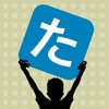 タイピングHi for iPad