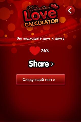Super Love Calculator screenshot 3