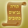 Tanach for all - תנ