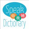 Speak Ni Wo Ta - Learn Chinese Mandarin Dictionary - China/English Translator