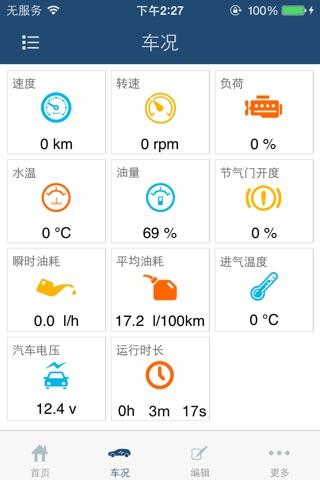 车友好 screenshot 3