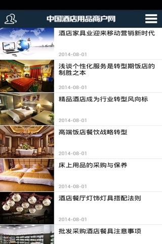 中国酒店用品商户网 screenshot 2