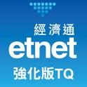 經濟通 強化版TQ (平板) 免費即時股票期指 etnet