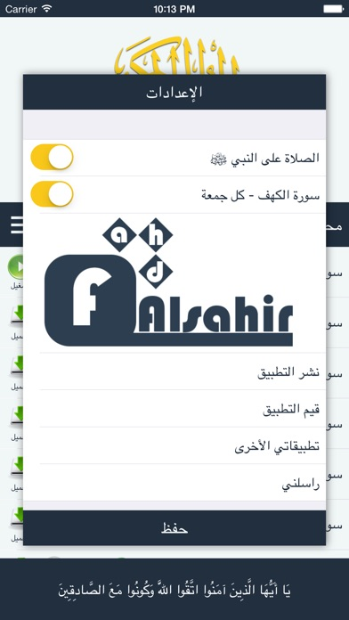 القرآن ام بي ثري - Quran mp3لقطة شاشة5