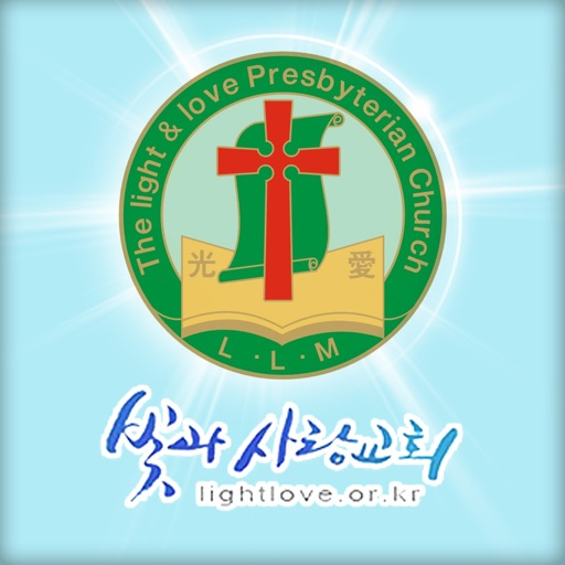 빛과사랑교회