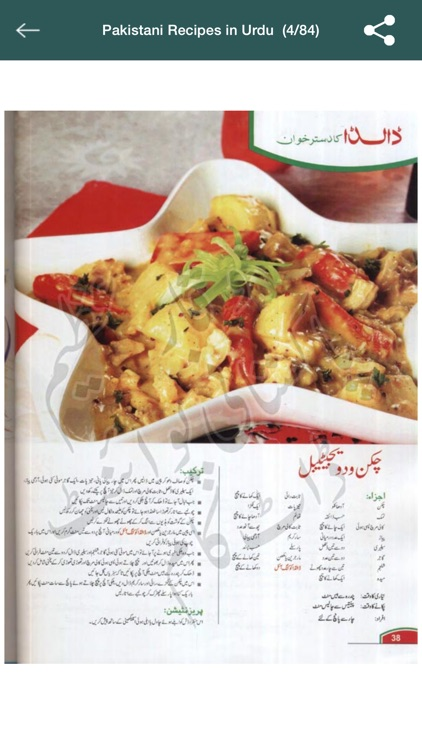 Pakistani Recipes In Urdu Dalda Ka Dastarkhawan By Muhammad Wahhab