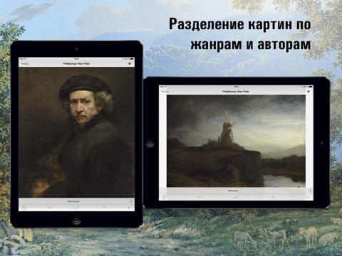 Национальная галерея искусств HD Скриншоты9
