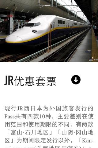 京都 大阪 神户离线地图地铁旅游交通指南 screenshot 2