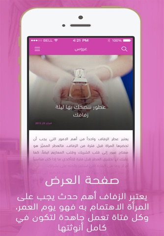 عروس screenshot 3