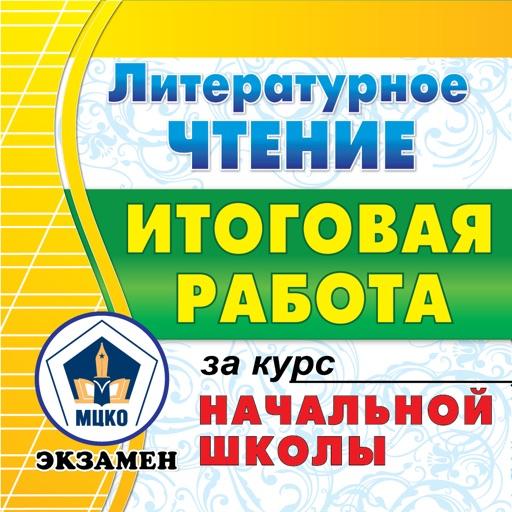 Учебник Литературное чтение 3 класс. Климанова Горецкий (1 2 часть)
