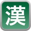 KanjiFlash5
