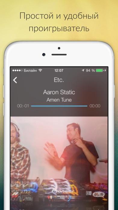 RadioGora – онлайн радио для любого настроения Скриншоты5