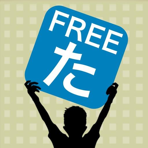 タイピングHi フリック練習 Free