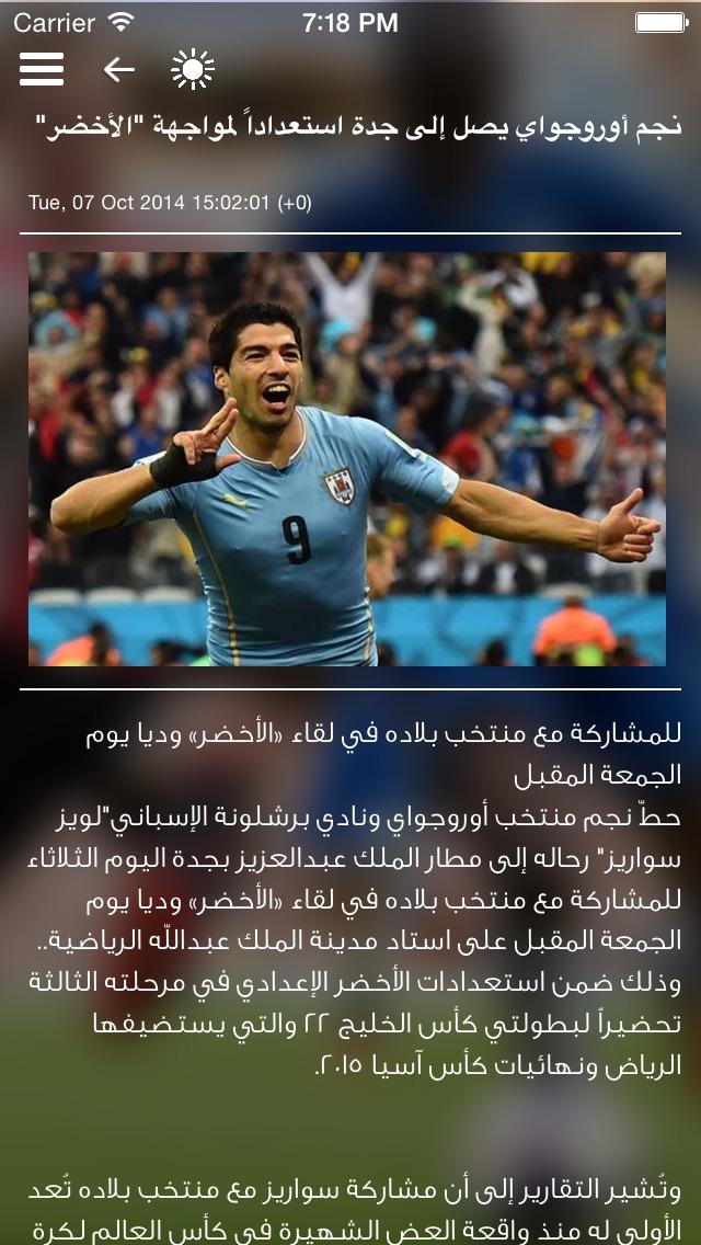 الدوري السعودي للمحترفين - عبد اللطيف جميللقطة شاشة1