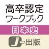 高卒認定 ワークブック 日本史【改訂版】