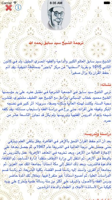 كتاب فقه السنةلقطة شاشة1