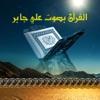 القرآن بصوت علي جابر بدون انترنت