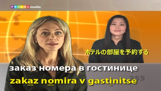 ロシア語 - Speakit.tv (Video Course) (5X007ol) Screenshot