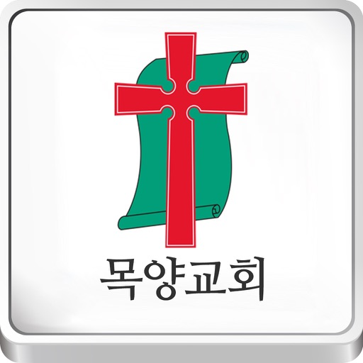 (구리)목양교회