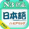 Japanese Plan PRO - N3 Listening