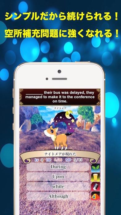 RPGで学べる!TOEIC頻出問題200 Screenshot