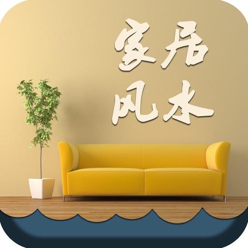 中国家居风水,买房和装修必备宝典