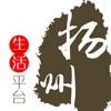 扬州生活平台
