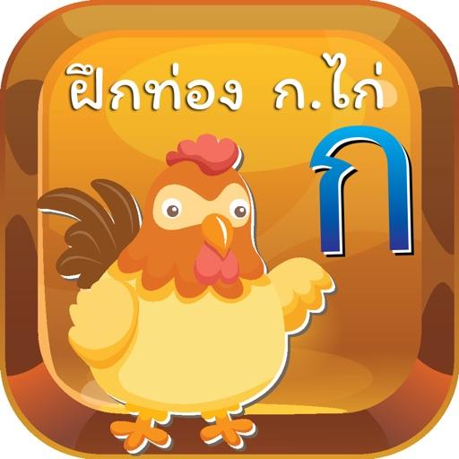 Kor Kai : Baby Learn Thai Alphabet FlashCards! iOS App