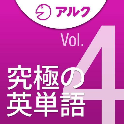 究極の英単語 [超上級の3000語] SVL Vol.4 [アルク]