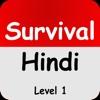 Survival Hindi crammer com