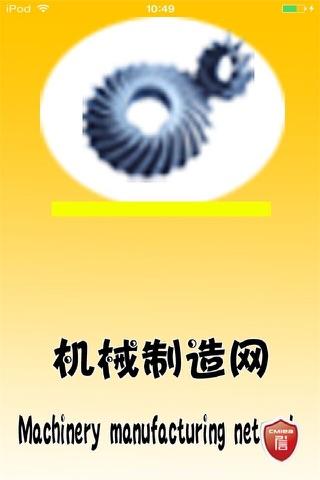 机械制造网 screenshot 1