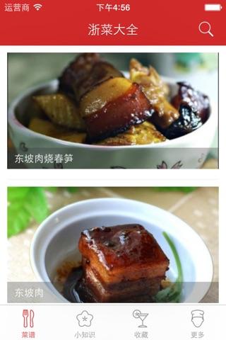 浙菜大全 screenshot 2