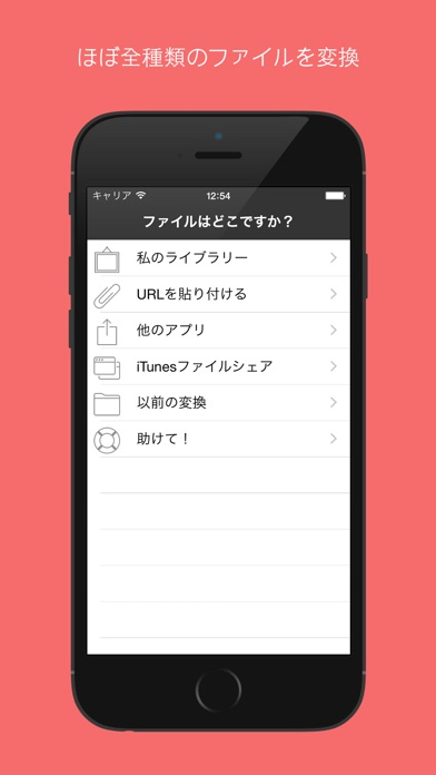 ファイル変換 - あなたのファイル、ビデオ... screenshot1