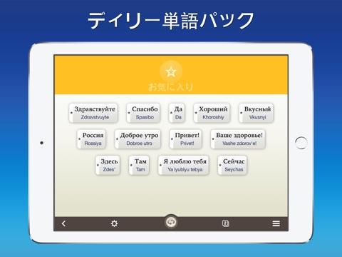 Nemo ロシア語 - 無料版iPhoneとiPad対応ロシア語学習アプリ Screenshot