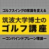 筑波大学博士のゴルフ講座 〜コンバインドプレーン理論〜 - TRYGLE Co.,Ltd.