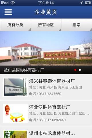 广东体育门户 screenshot 2