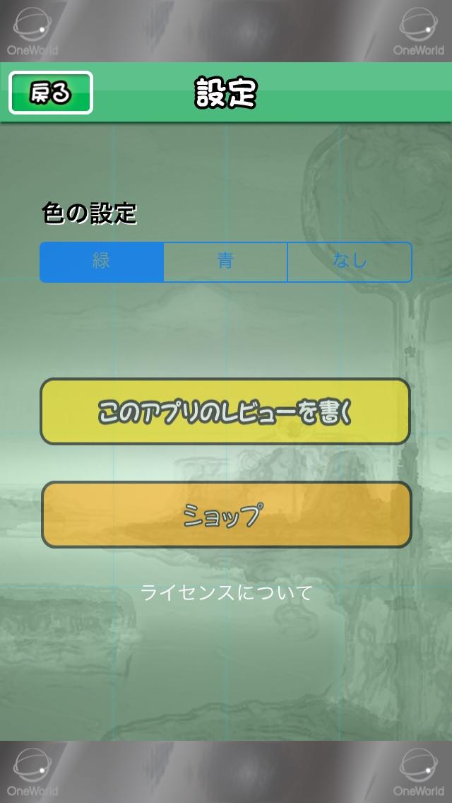 スカウター -戦闘力測定のスクリーンショット2