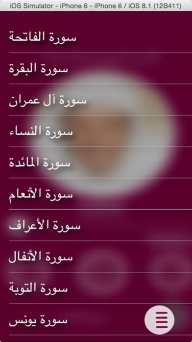 القارئ عبدالله خياط - بدون انترنتلقطة شاشة1