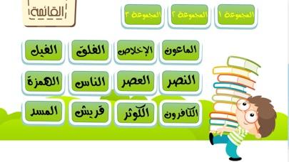 جزء عم للأطفال - تحفيظ القران الكريم و تعليم اطفال الاسلام تفسير القرآن Juz' Amma Al Quran Al Kareemلقطة شاشة4