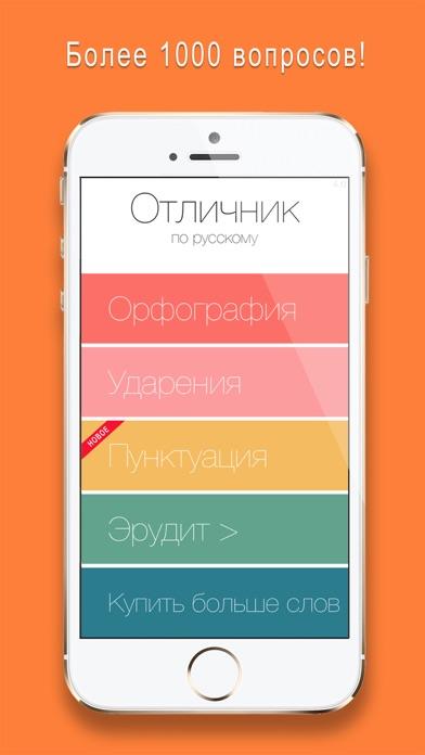 Отличник по русскому 3 в 1: орфография, ударение и произношение Скриншоты3