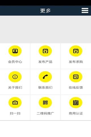 中国酒店用品商户网 screenshot 4