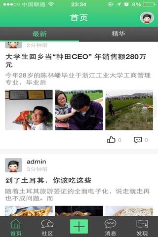 经典之乡 screenshot 1