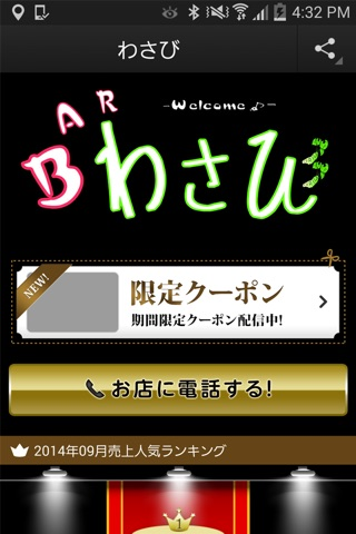 BARわさび screenshot 1