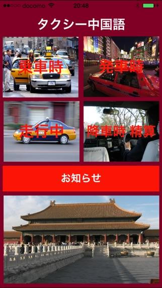タクシー中国語