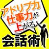 アドリブ力UP!!話し下手でも会話上手になれる本「仕事力が向上する会話術」-Yasuhiro Goto